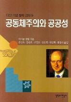 공동체주의와 공공성(다산 기념 철학 강좌 9)