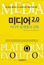 미디어 2.0 미디어 플랫폼의 진화