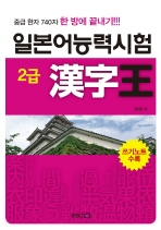 일본어능력시험 2급 한자왕(쓰기노트1권포함)