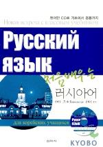 처음배우는 러시아어(CD 포함)