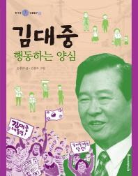 김대중(한겨레 인물탐구 11)(양장본 HardCover)