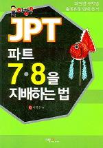 JPT 파트 7.8을 지배하는법