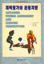체력평가와 운동처방(제4판)(4판)