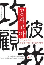 공피고아 / 소장용, 최상급