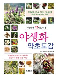 야생화 약초도감(반양장)