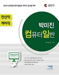 박미진 컴퓨터일반(전산직 계리직)(공단기)