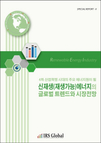 4차 산업혁명 시대의 주요 에너지원이 될 신재생(재생가능)에너지의 글로벌 트렌드와 시장전망(SPECIAL REP