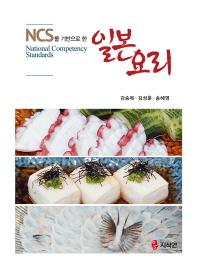일본 요리(NCS를 기반으로 한)