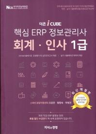 핵심 ERP 정보관리사 회계 인사 1급(2018)(더존 i CUBE)(개정판)