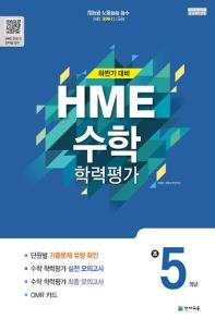 초등 수학 5학년 학력평가(하반기)(2019)(8절)