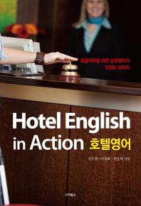 Hotel English in Action 호텔영어
