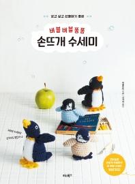 버블버블 퐁퐁 손뜨개 수세미