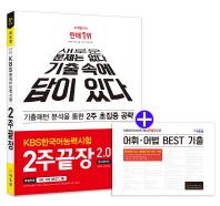KBS한국어능력시험 2주끝장 2.0