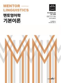 멘토 영어학 기본이론(2019)(Mentor Linguistics)