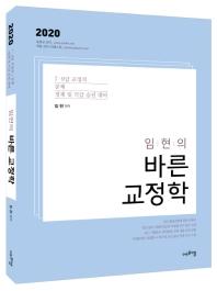 바른 교정학(2020)(임현의)