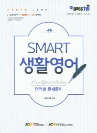 생활영어 영역별 문제풀이(SMART)(소방 Pass 119 영역별 문제풀이 시리즈)