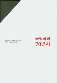 국립극장 70년사 세트