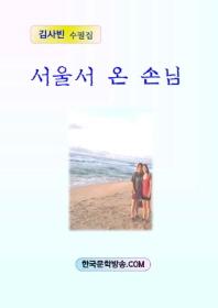 서울서 온 손님
