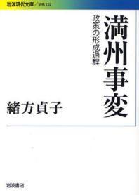 滿州事變 政策の形成過程