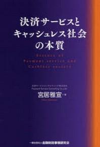 決濟サ-ビスとキャッシュレス社會の本質