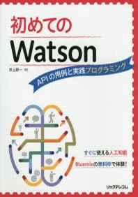 [해외]初めてのWATSON APIの用例と實踐プログラミング