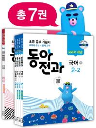 동아 전과 초등 2-2(2018)(전7권)
