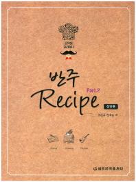 반주 레시피(Recipe). 2: 성인편(스프링)