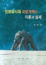 정보화시대 국방개혁의 이론과 실제