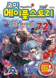 메이플 스토리 오프라인 RPG. 72