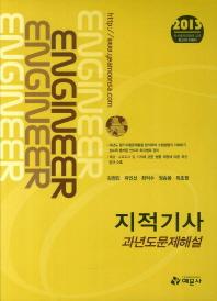 지적기사 과년도문제해설(2013)(개정판 3판)