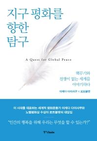 지구 평화를 향한 탐구(양장본 HardCover)