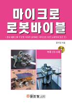 마이크로 로봇 바이블(CD-ROM 1장 포함)
