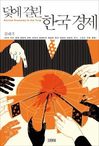 덫에 걸린 한국경제