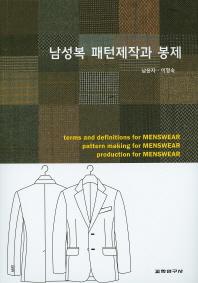 남성복 패턴제작과 봉제