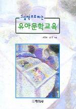 유아문학교육(그림책으로 하는)