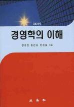 경영학의 이해(2판)(양장본 HardCover)