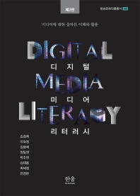 디지털 미디어 리터러시(2판)(방송문화진흥총서 180)