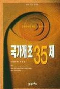 국가개조 35제