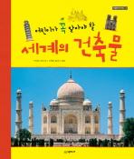 세계의 건축물(어린이가 꼭 알아야 할)(시공주니어 아트 4)(양장본 HardCover)