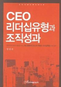 CEO 리더십유형과 조직성과