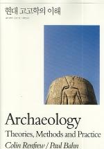 현대 고고학의 이해(4판)