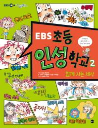 초등 인성학교. 2: 함께 사는 세상(EBS)(EBS 스쿨랜드)