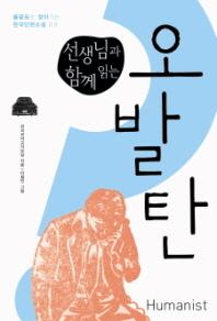 선생님과 함께 읽는 오발탄(물음표로 찾아가는 한국단편소설 9)