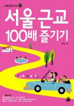서울 근교 100배 즐기기
