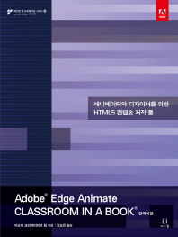 Adobe Edge Animate Classroom in a Book(한국어판)