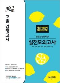 고졸 검정고시 실전모의고사(2019)(합격예감)