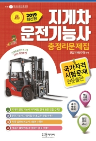 지게차운전기능사 총정리문제집(2019)(8절)