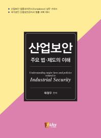 산업보안 주요 법 제도의 이해