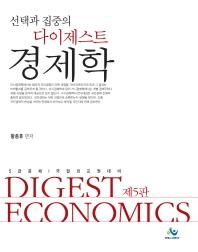 경제학(인터넷전용상품)(선택과 집중의 다이제스트)