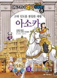 테일즈런너 역사킹왕짱. 8: 고대 인도를 통일한 대왕 아소카